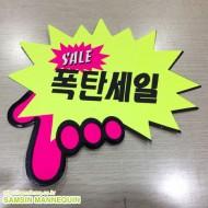 samsin12) 손가락-폭탄세일 -09203