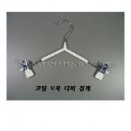 철재코팅 V자 디피 옷걸이-10개묶음-24531