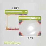 POP 수채화/격자  - 20111004