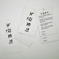 (z)주문택샘플-스노우지75808
