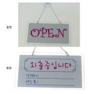 [그레이+핑크] 아크릴- 오픈&외출중입니다