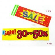 sale 101 -2461