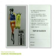 [기성택] samsin12) 탑 오브 패션-피팅 [5팩묶음]-8997