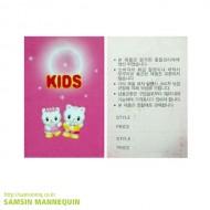 [기성택] samsin6) 118 키즈-고양이 [9팩묶음]-876675