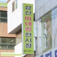 인천대학교 전신마네킹 외 2020.06.01  개인결제창