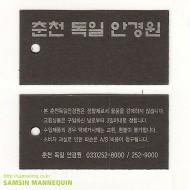 (z)주문택샘플-흑지(미니)95834