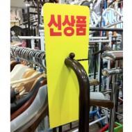 samsin12) 55413 행거봉 신상품 [노랑]