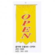 O-045 흡착봉 깃발(中) OPEN -881
