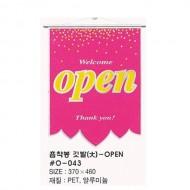 O-043 흡착봉 깃발(大) OPEN -888