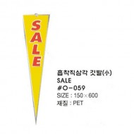 samsin12) O059 흡착직삼각 깃발(小) 노랑SALE -890